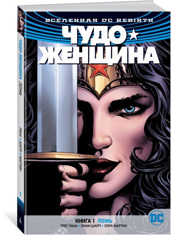Рака Г. Вселенная DC. Rebirth. Чудо-Женщина. Книга 1. Ложь