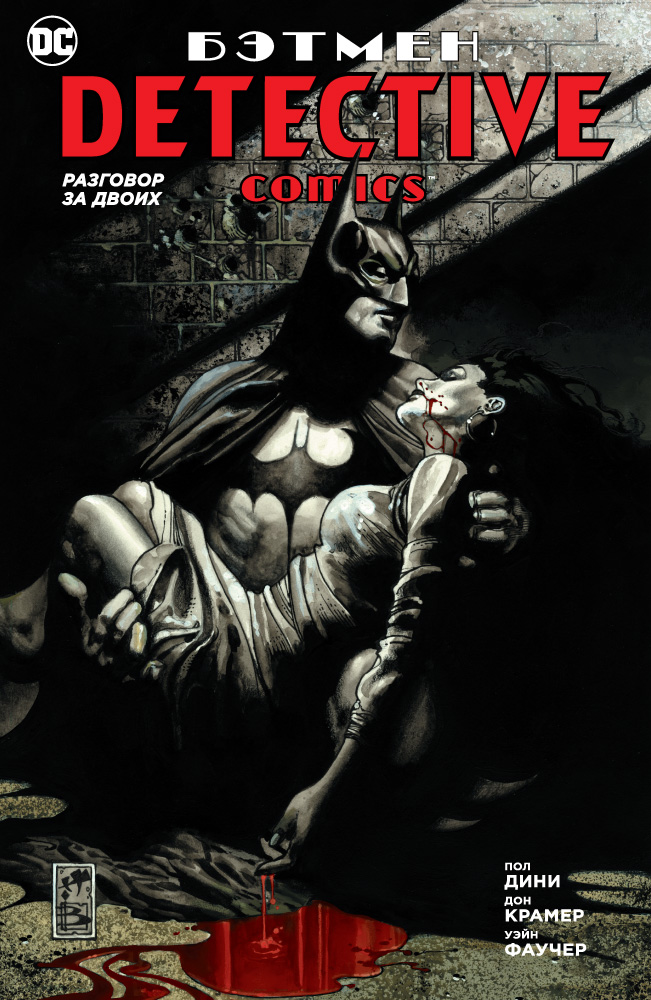 Бэтмен. Detective Comics. Разговор за двоих (мягк/обл.) ( Дини П.  )