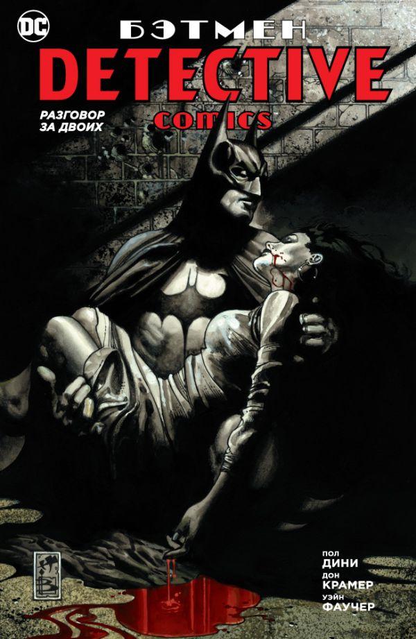 Дини П. Бэтмен. Detective Comics. Разговор за двоих (мягк/обл.) пол дини бэтмен detective comics разговор за двоих