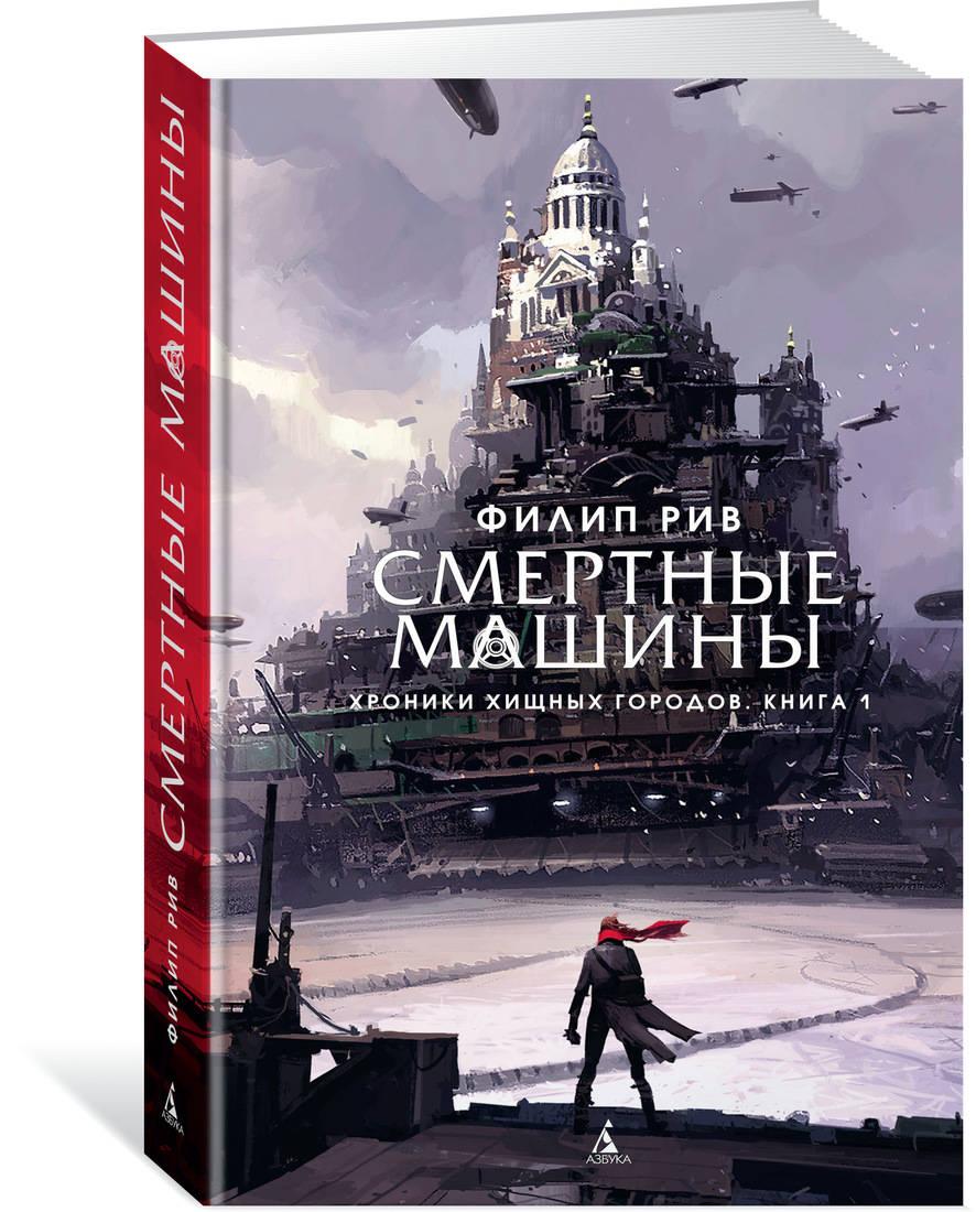 Хроники хищных городов. Книга 1. Смертные машины ( Рив Филип  )