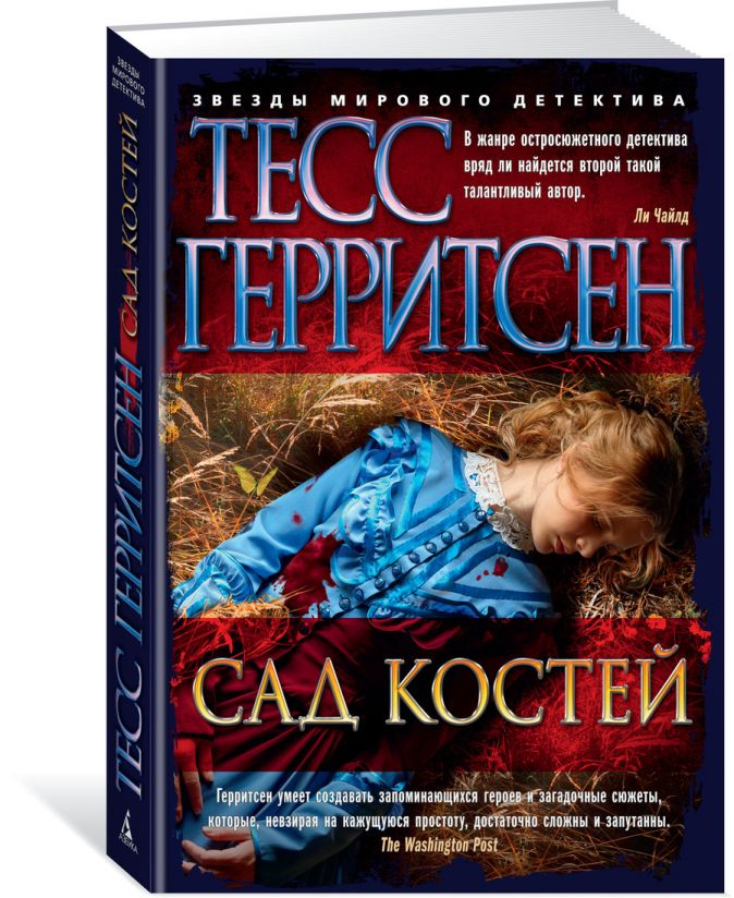 Герритсен Т. - Сад костей обложка книги