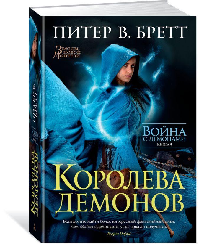 Бретт П.В. - Война с демонами. Книга 5. Королева демонов обложка книги