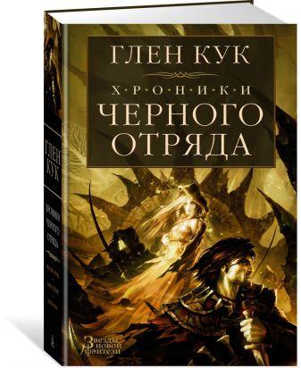 Кук Г. - Хроники Черного Отряда обложка книги