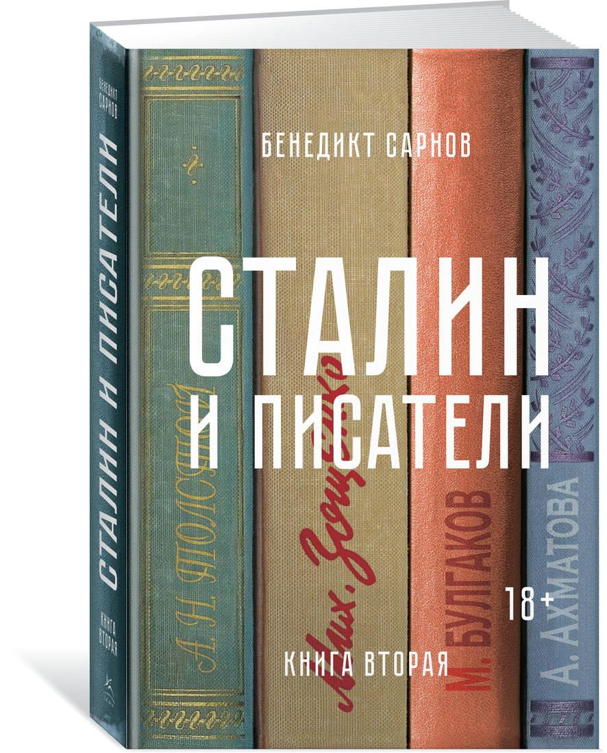 цена на Сарнов Б. Сталин и писатели. Книга вторая