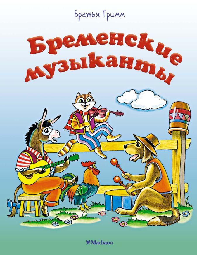 Братья Гримм - Бременские музыканты (нов.оф.) обложка книги