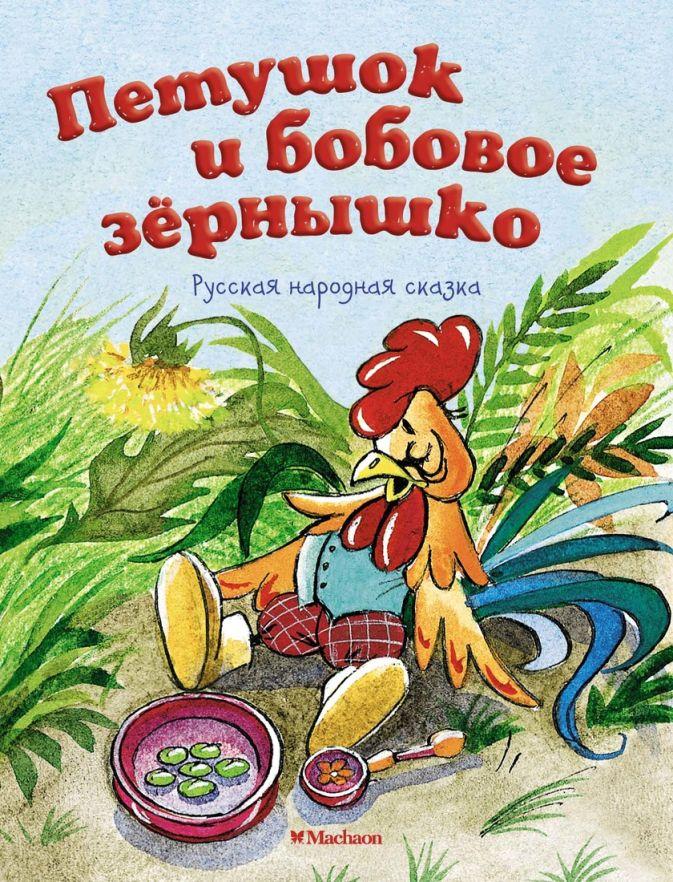 Петушок и бобовое зернышко (нов.оф.) Капица О.