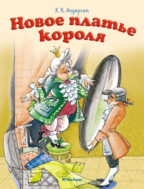 Андерсен Х.-К. Новое платье короля (нов.оф.)
