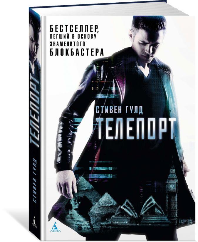 Гулд С. - Телепорт обложка книги