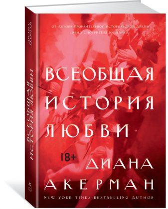 Акерман Д. - Всеобщая история любви обложка книги