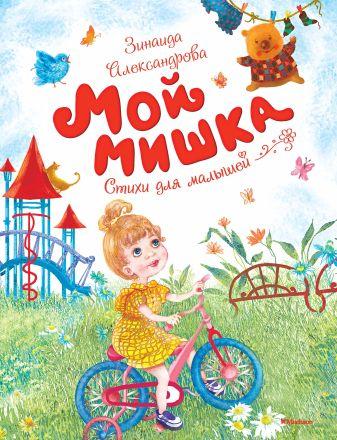 Александрова З. - Мой мишка обложка книги