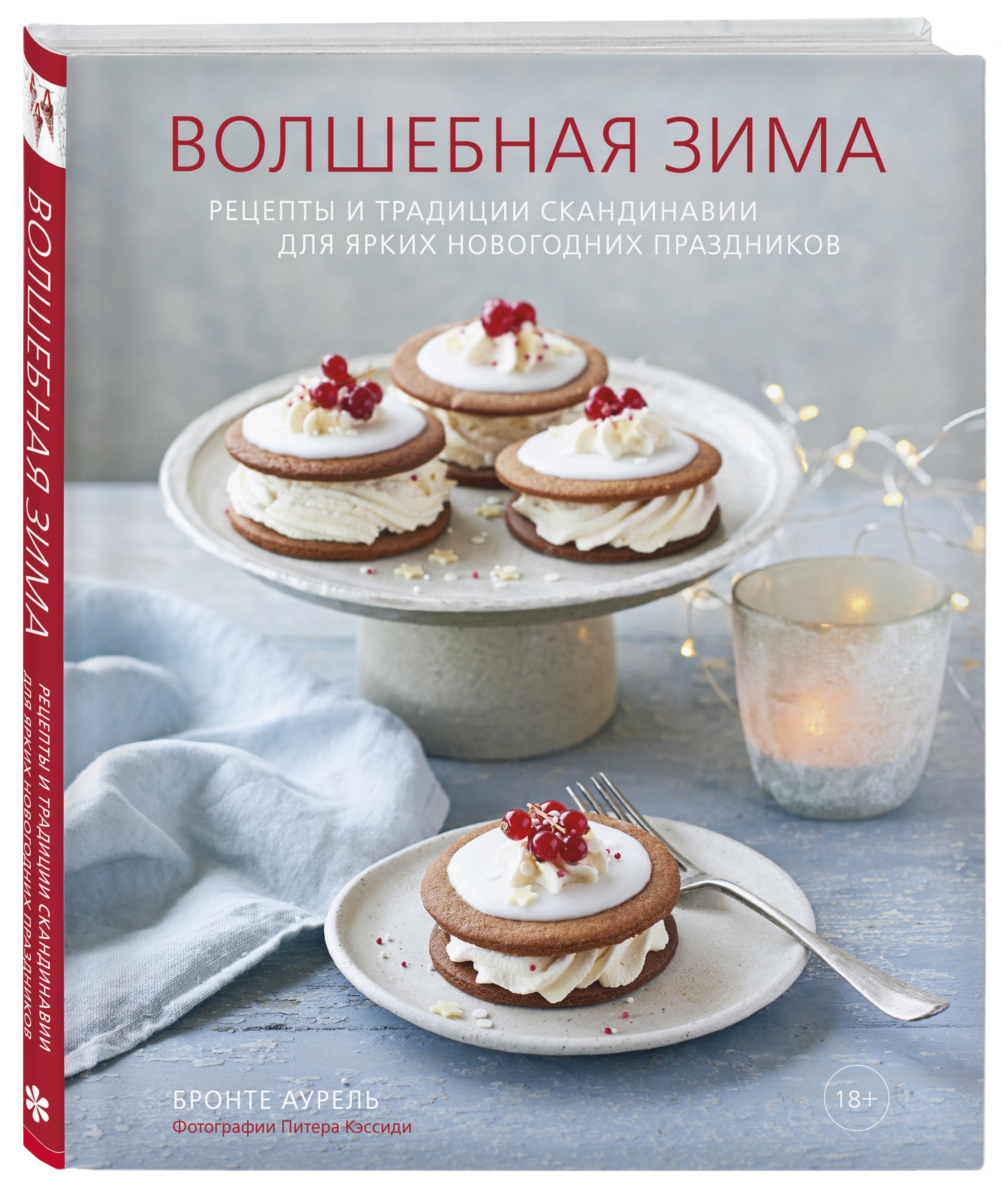 Аурель Бронте. Волшебная зима. Рецепты и традиции Скандинавии для ярких новогодних праздников