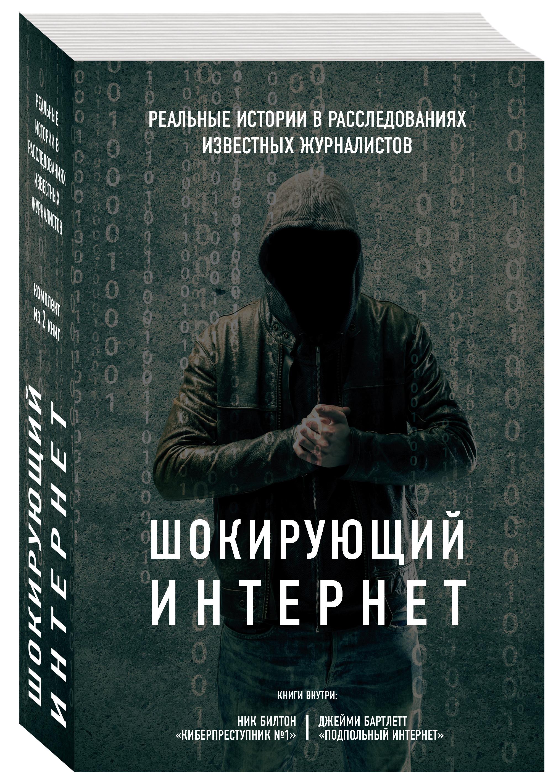 Шокирующий Интернет. Реальные истории в расследованиях известных журналистов (бандероль) (комплект)