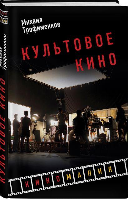 Культовое кино - фото 1