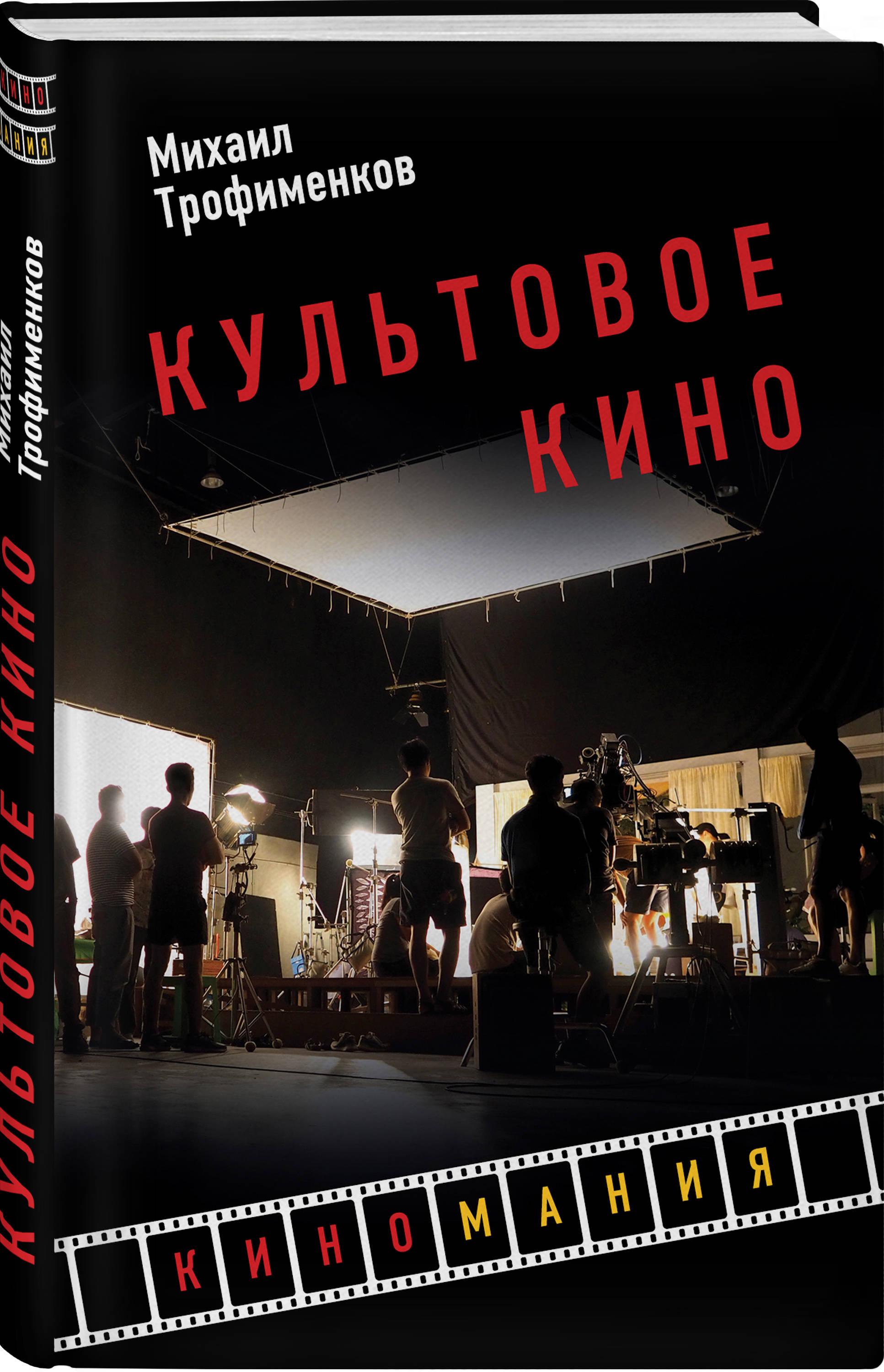 Культовое кино ( Михаил Трофименков  )