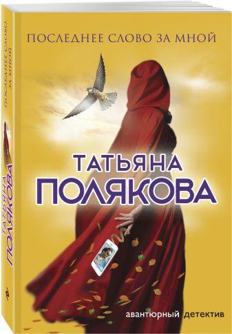 Татьяна Полякова - Последнее слово за мной обложка книги