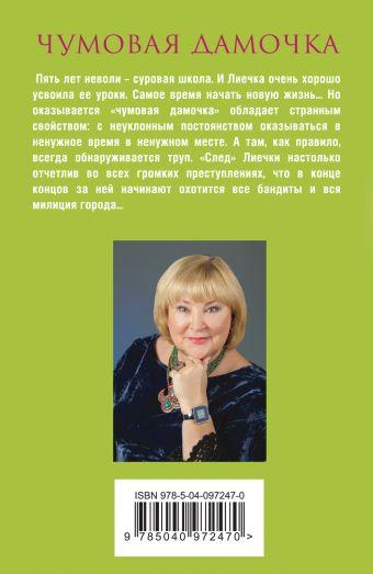 Чумовая дамочка Татьяна Полякова