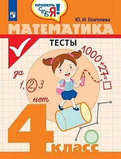Глаголева. Математика. Тесты. 4 кл. /Проверь себя!