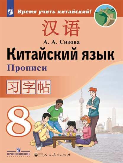 Сизова А. А. - Сизова. Китайский язык. Второй иностранный язык. Прописи. 8 класс обложка книги