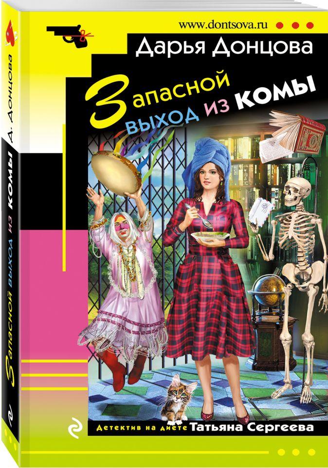 Дарья Донцова - Запасной выход из комы обложка книги
