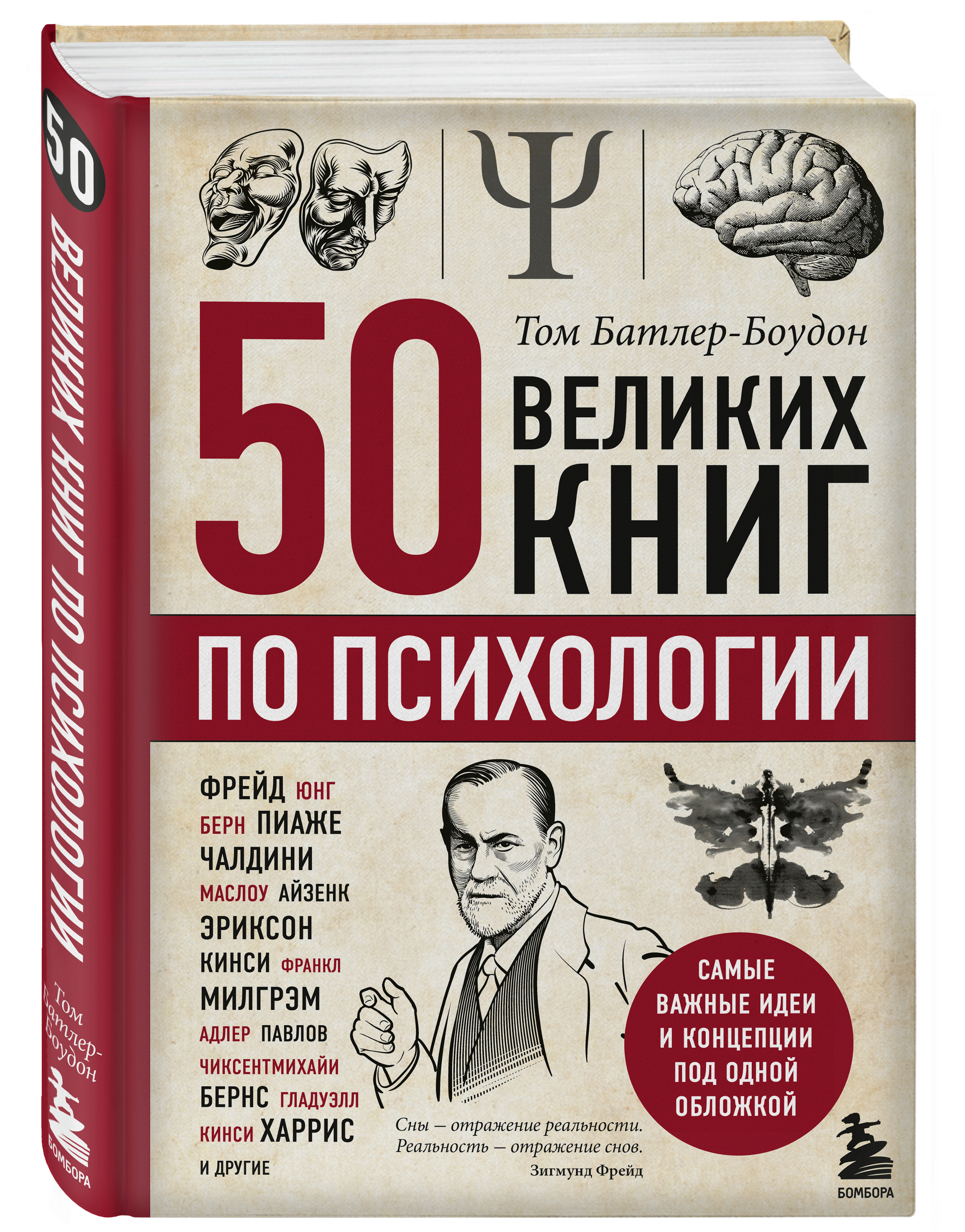 Том Батлер-Боудон 50 великих книг по психологии том батлер боудон как быть богатым жан поль гетти обзор