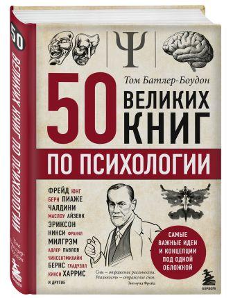 Том Батлер-Боудон - 50 великих книг по психологии обложка книги
