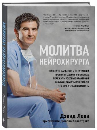 Дэвид Леви, Джоэл Килпатрик - Молитва нейрохирурга обложка книги