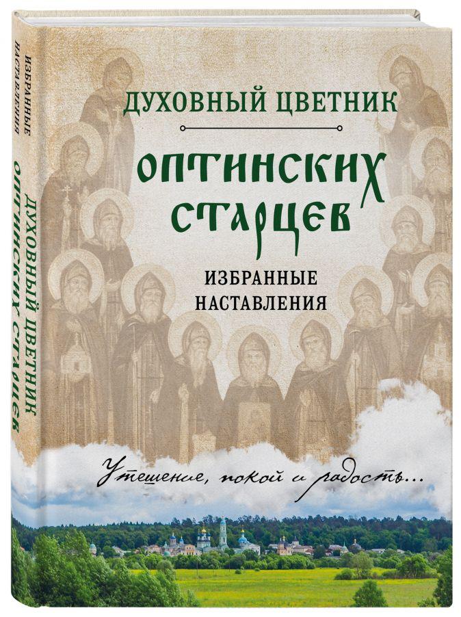 Духовный цветник оптинских старцев. Избранные наставления
