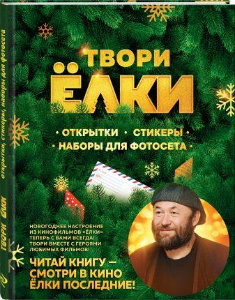 Янина Шатворян - ТВОРИ ЁЛКИ. Открытки, стикеры, наборы для фотосета обложка книги