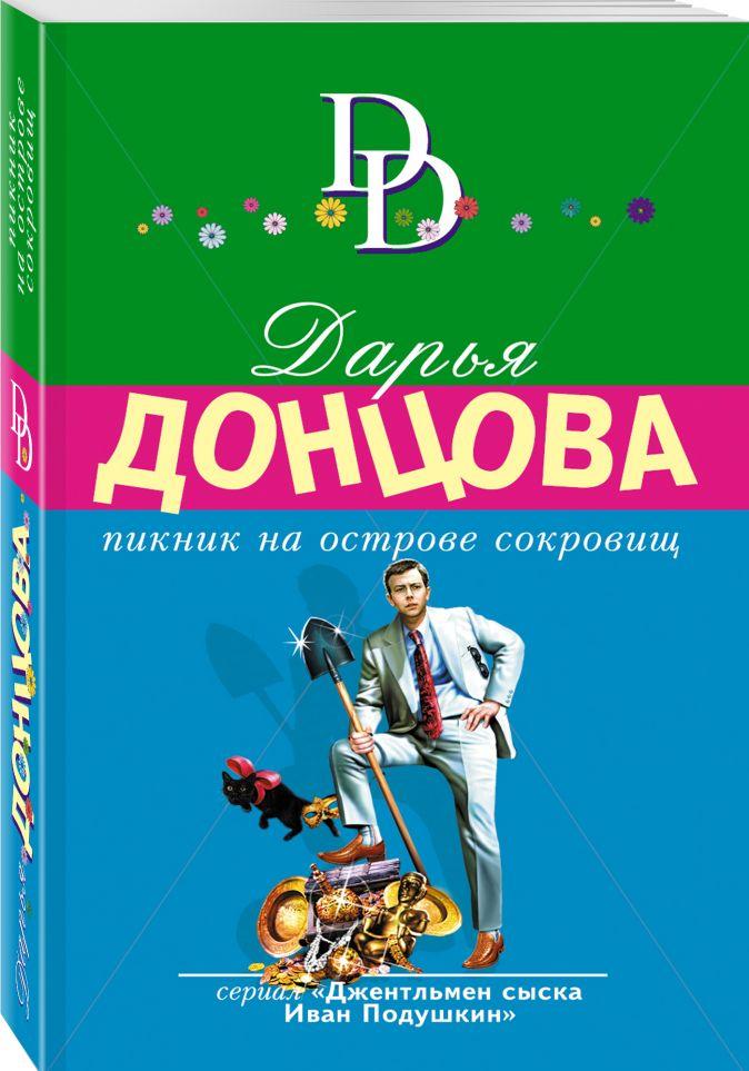 Дарья Донцова - Пикник на острове сокровищ обложка книги