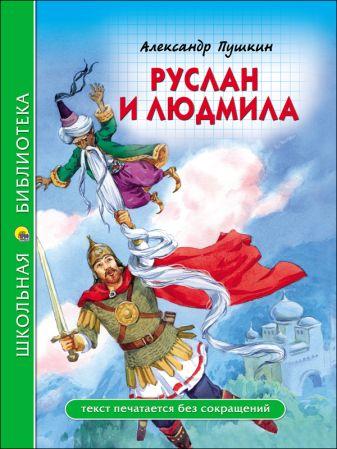 А. Пушкин - ШКОЛЬНАЯ БИБЛИОТЕКА. РУСЛАН И ЛЮДМИЛА (А. Пушкин) обложка книги