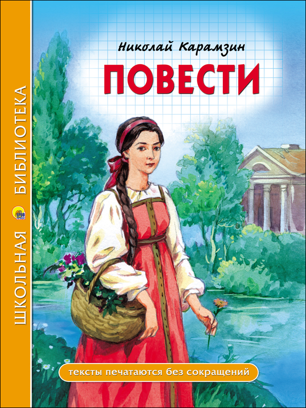 Н. Карамзин - ШКОЛЬНАЯ БИБЛИОТЕКА. ПОВЕСТИ (Н. Карамзин) обложка книги