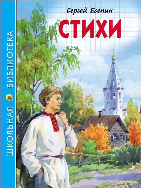 С. Есенин ШКОЛЬНАЯ БИБЛИОТЕКА. СТИХИ (С. Есенин)