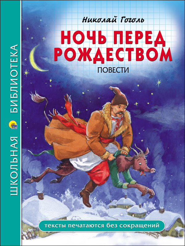 Н. Гоголь ШКОЛЬНАЯ БИБЛИОТЕКА. НОЧЬ ПЕРЕД РОЖДЕСТВОМ (Н. Гоголь) гоголь н портрет