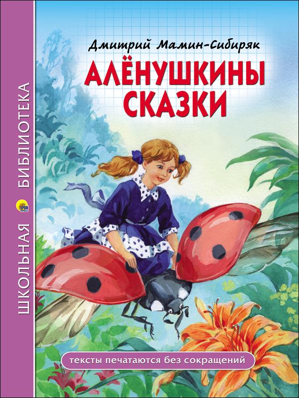 Д. Мамин-Сибиряк ШКОЛЬНАЯ БИБЛИОТЕКА. АЛЁНУШКИНЫ СКАЗКИ (Д. Мамин-Сибиряк) цены онлайн