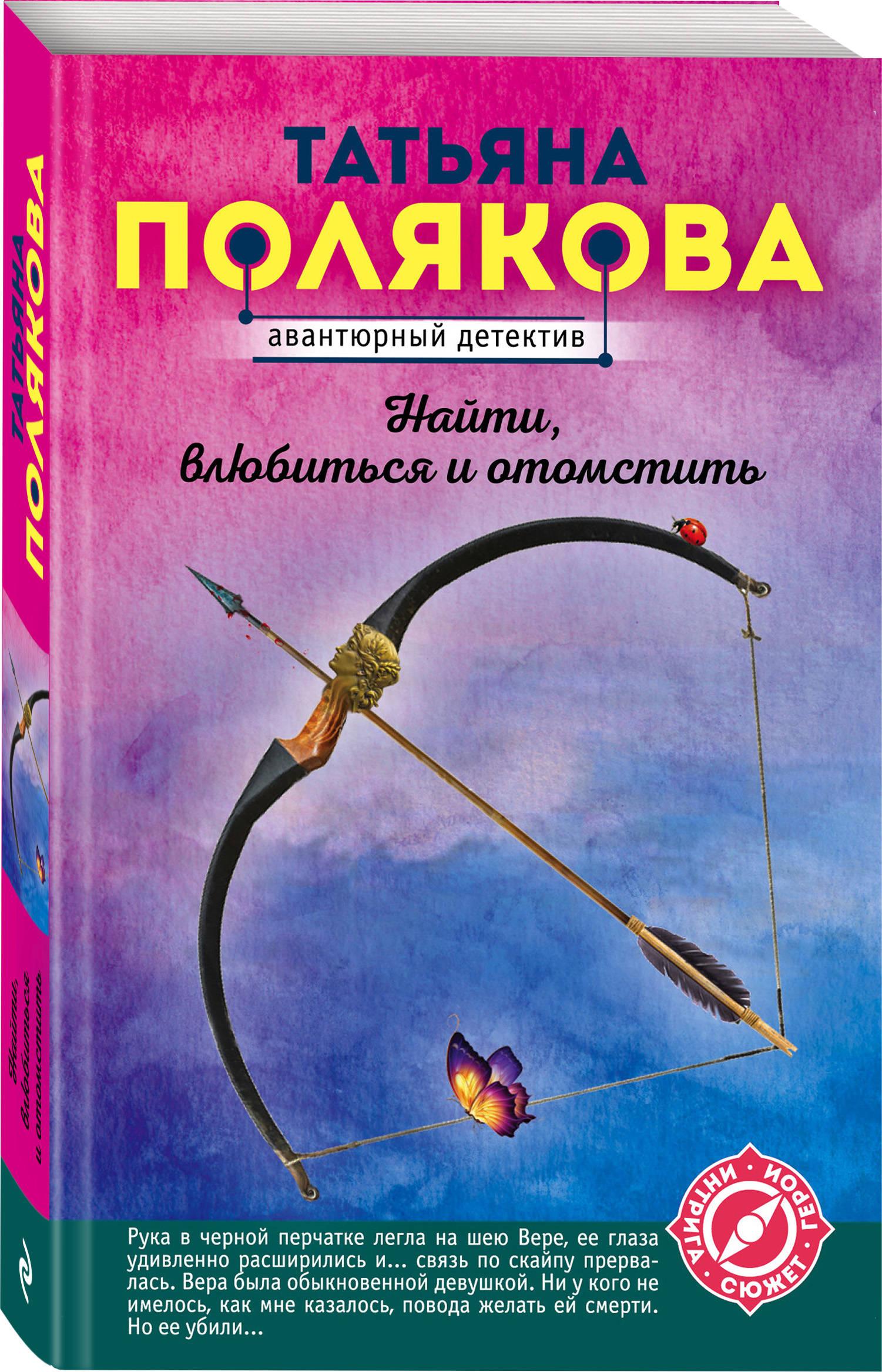 Татьяна Полякова Найти, влюбиться и отомстить аноним дневник кислородного вора как я причинял женщинам боль page 2