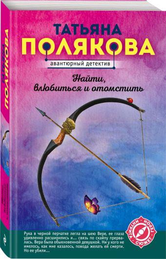 Найти, влюбиться и отомстить Татьяна Полякова