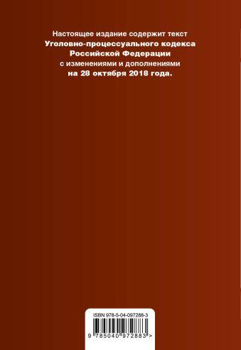 Уголовно-процессуальный кодекс Российской Федерации. Текст с изм. и доп. на 28 октября 2018 г. (+ сравнительная таблица изменений)