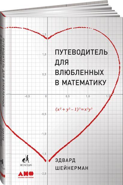 Путеводитель для влюблённых в математику - фото 1