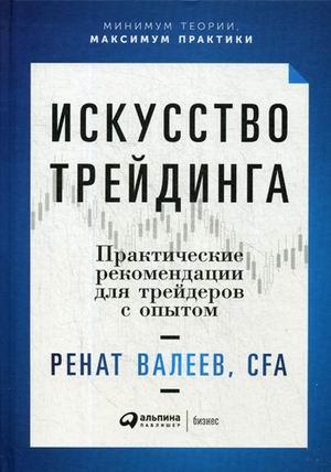 Искусство трейдинга: Практические рекомендации для трейдеров с опытом Валеев Р.