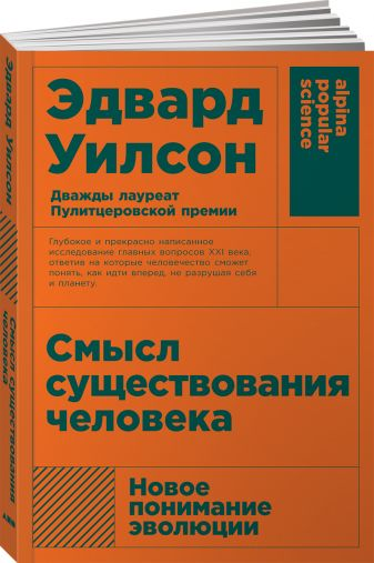 Уилсон Э. - Смысл существования человека (Покет) обложка книги