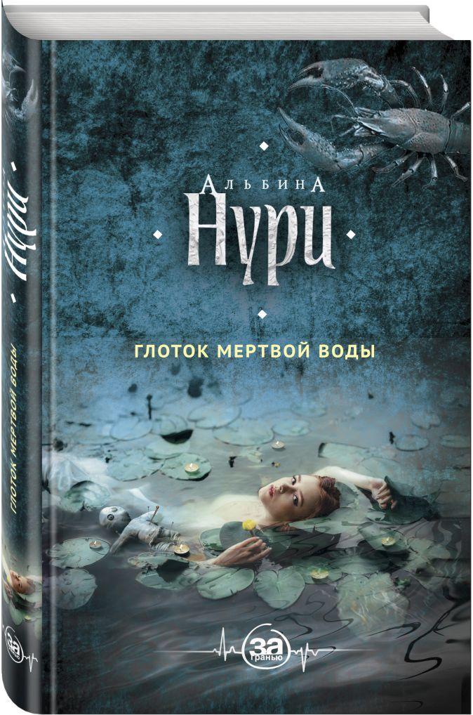 Альбина Нури - Глоток мертвой воды обложка книги