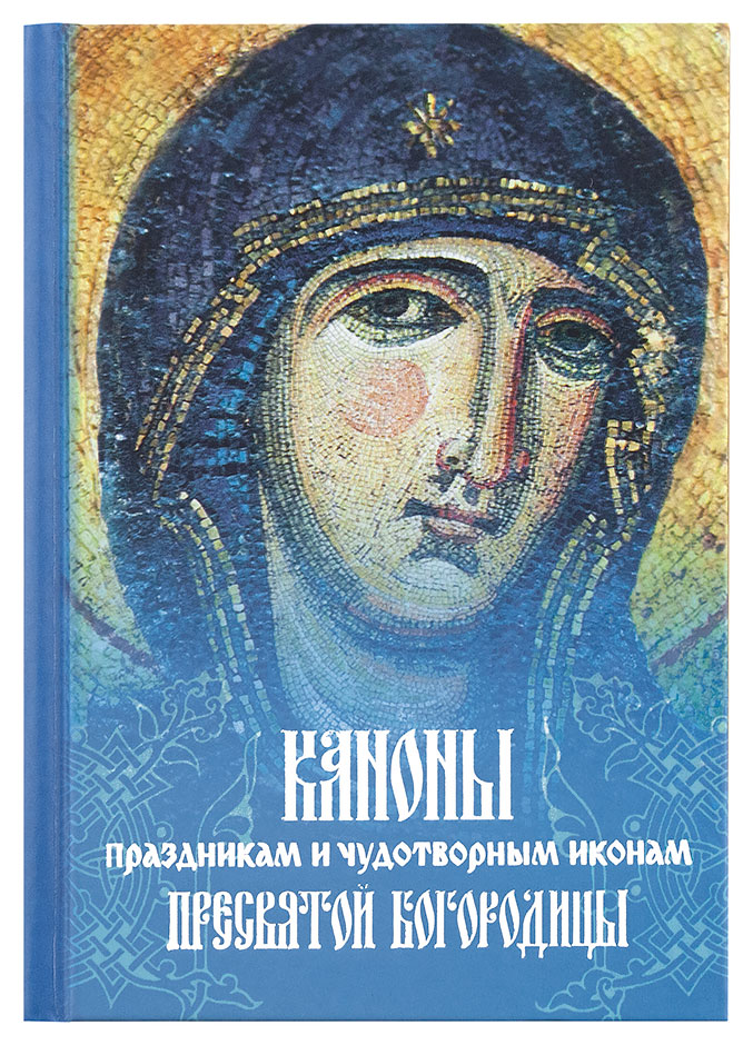 Каноны праздникам и чудотворным иконам Пресвятой Богородицы. (2-цв. печать. Закл.) 978 5 7429 0478 6 каноны праздникам и чудотворным иконам пресвятой богородицы
