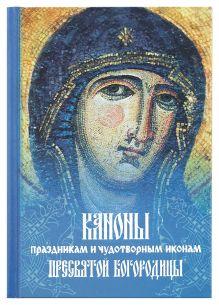 Каноны праздникам и чудотворным иконам Пресвятой Богородицы. (2-цв. печать. Закл.)