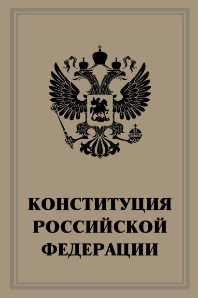 Конституция Российской Федерации - фото 1