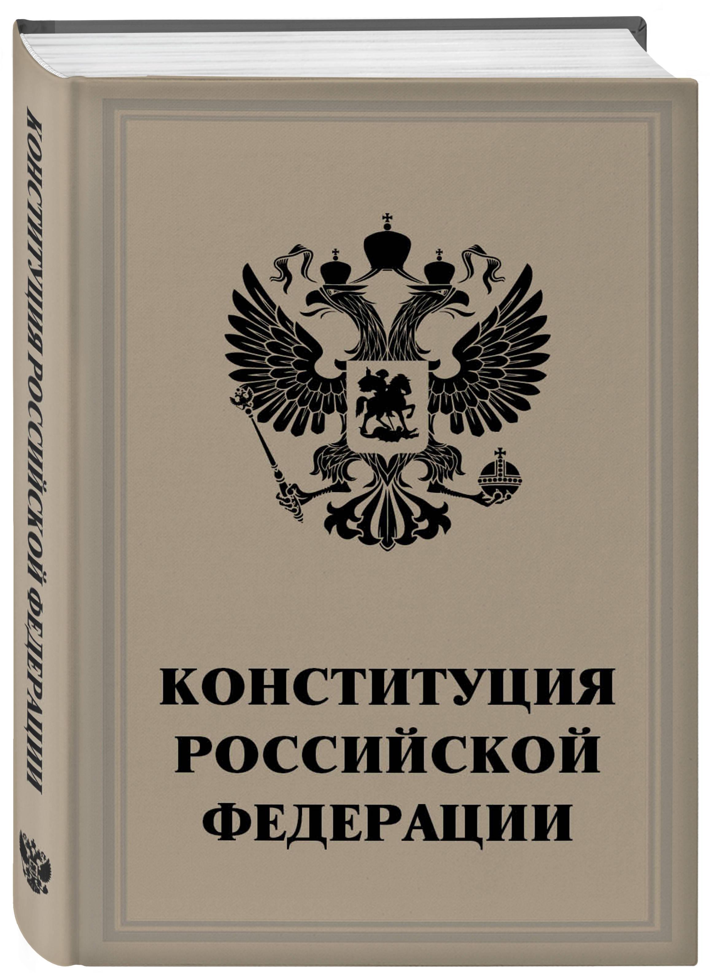 Конституция Российской Федерации