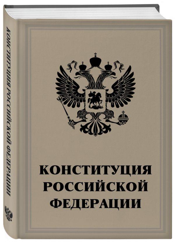 Фото - Конституция Российской Федерации отсутствует конституция российской федерации с последними изменениями на 2019 год