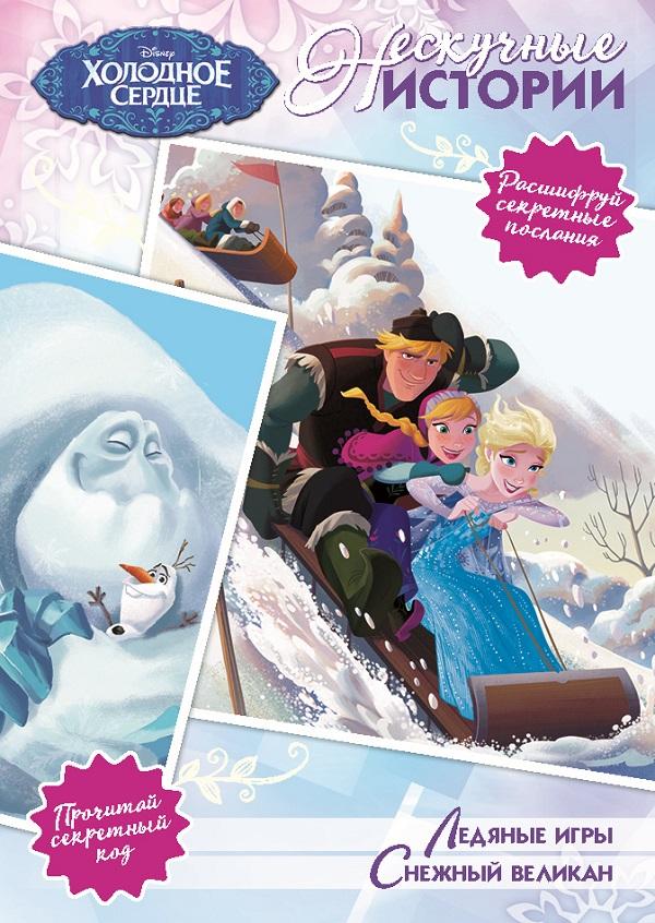 Ледяные игры. Снежный великан. Холодное сердце. Нескучные истории недорого