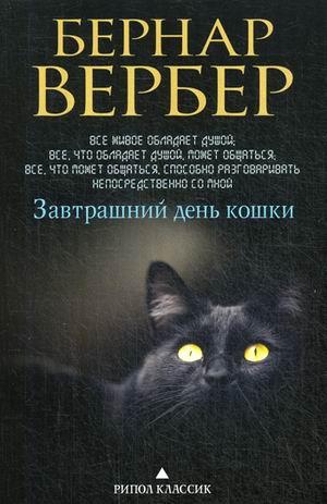 цена на Вербер Б. Завтрашний день кошки. Вербер Б.