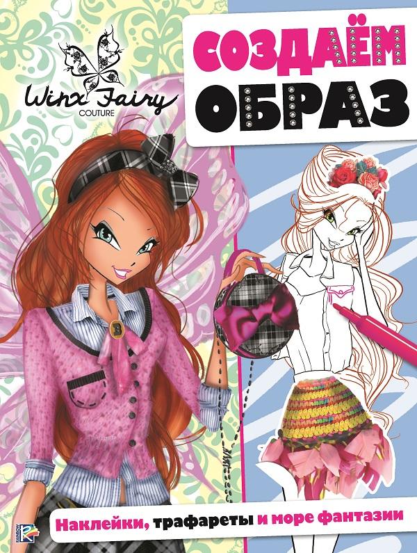 Создаем образ. Winx Fairy Couture. набор из 3 х шариковых ручек winx fairy couture