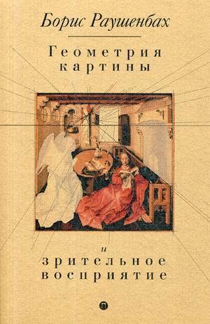 Раушенбах Б. - Геометрия картины и зрительное восприятие. Раушенбах Б. обложка книги